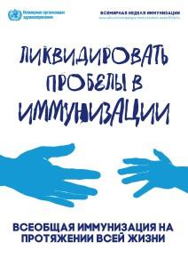 Европейская неделя иммунизации 1 (1)