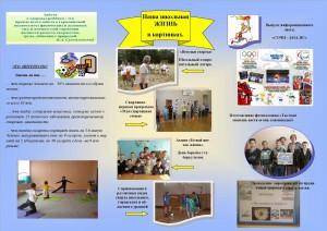 Школа-зона здоровья