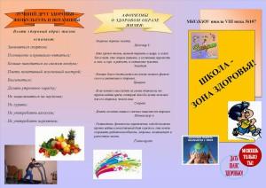 Школа-зона здоровья1